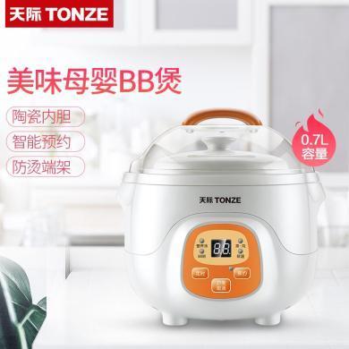 天际(TONZE) 隔水电炖锅婴儿小炖盅bb煲汤煮粥锅预约宝宝迷你电炖盅陶瓷 DGD7-7BG