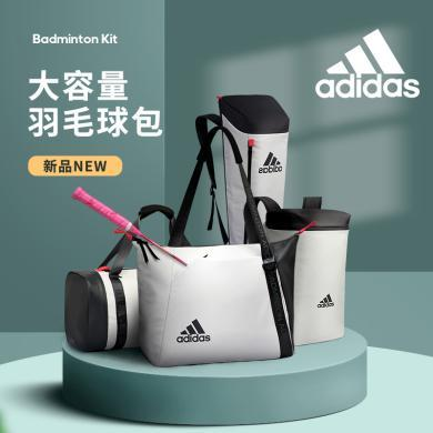 阿迪達斯adidas 羽毛球拍包手提包大容量雙肩單肩背包BG940811