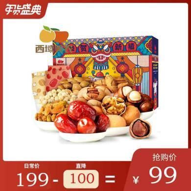 【西域美農_生肖定制年貨禮盒1500g/9袋】堅果年貨特產零食大禮包年貨