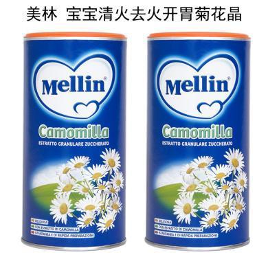 【支持购物卡】2件装  意大利 MELLIN/美林 宝宝清火去火开胃菊花晶  200G*2