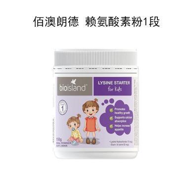 【支持购物卡】澳大利亚 BIO ISLAND/佰澳朗德 赖氨酸黄金助长素粉1段 150G