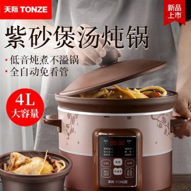 天际(TONZE)大容量电炖锅4L智能煲汤煮粥全自动家用插电紫砂电砂锅 4-6人  DGD40-40AZWD