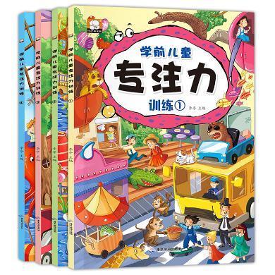哼哼成长 学前儿童专注力训练 2-6岁幼儿学前智力开发早教启蒙4册   tx13