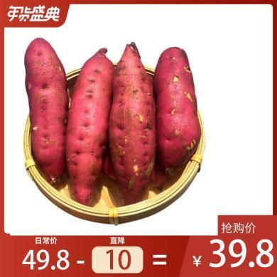 【长寿地瓜 现挖现发】2019年新上市 海南桥头富硒地瓜 约5斤-10斤装红皮红薯 番薯 长寿瓜