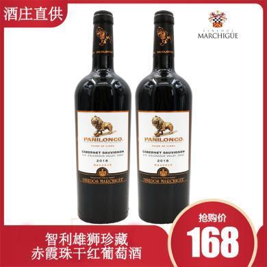 【1月20日前订单可发货】红酒酒庄直供 智利雄狮珍藏赤霞珠干红葡萄酒 2018年 原装原瓶进口 750ml*2 两瓶装 年货