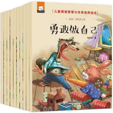 哼哼成长 勇敢做自己 分享让我很快乐绘本儿童 3-7岁早教启蒙童话书10册 ts41