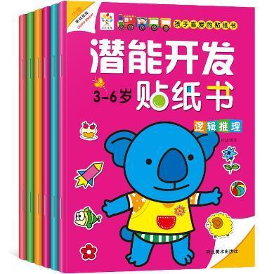 哼哼成长 3-6岁儿童贴纸书全6册早教启蒙思维训练潜能开发书全新正版 ts49