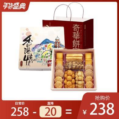 【年货送礼 顺丰呢包邮】香港奇华曲奇饼干 进口食品 香港情 599g