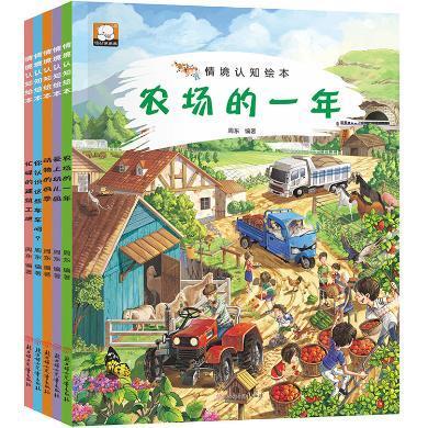 哼哼成長 2-6歲幼兒情景認知啟蒙繪本早教書 啟蒙觀察培養彩繪故事繪本5冊 ts34