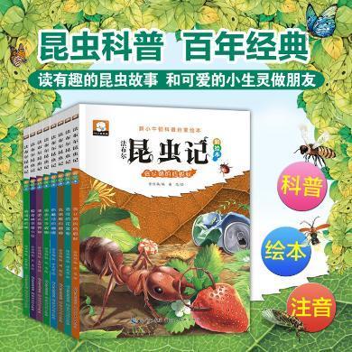 哼哼成長 法布爾昆蟲記注音版新小牛頓科普啟蒙繪本全8冊 正版兒童圖書 ts37
