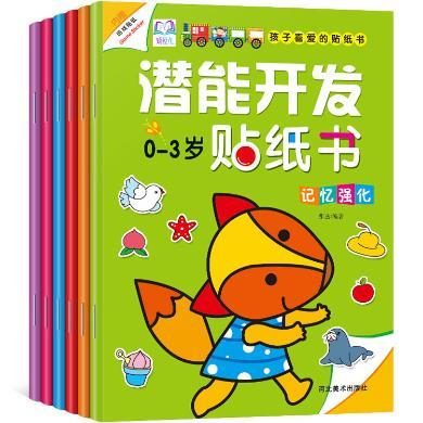 哼哼成長 0-3歲兒童貼紙書全6冊早教啟蒙思維訓練潛能開發書全新正版 ts50