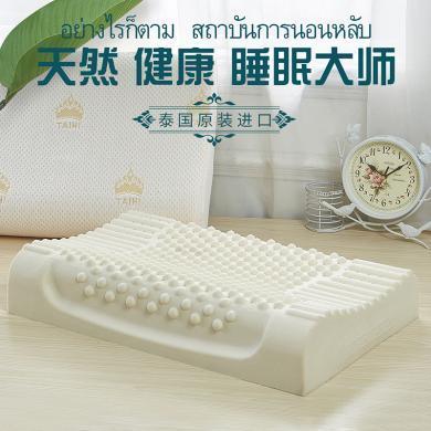 【爆款促銷 到手價169元】【年貨】【支持購物卡】泰嗨(TAIHI)泰國原裝進口天然乳膠顆粒按摩枕成人護頸椎枕頭枕芯乳膠枕