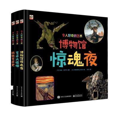 令人好奇的藝術(精裝)(全3冊)(全彩) 6-12-15歲青少年兒童課外閱讀藝術歷史知識趣味故事書