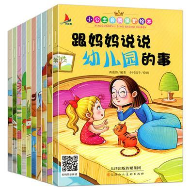 哼哼成長 增強小公主自我保護意識的教育故事繪本全10冊彩繪版有聲讀物  ts133