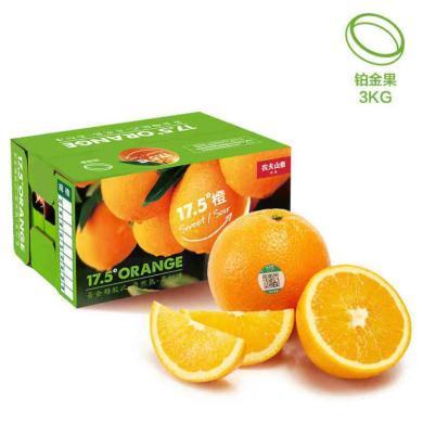 農夫山泉 17.5°橙子贛南臍橙水果禮盒 新鮮橙子水果 春節送禮公司團購佳品