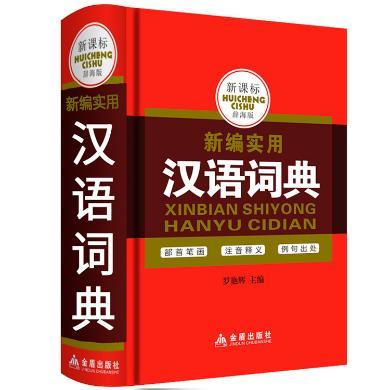 哼哼成长 新编实用汉语词典新课标辞海版中小学生课外工具书 ts206
