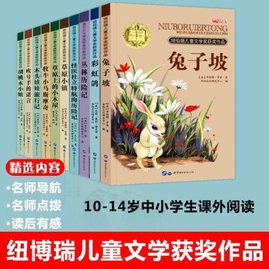 哼哼成長 全套10冊兔子坡彩虹鴿紐伯瑞國際大獎兒童小說世界經典文學名著 ts299