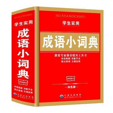 哼哼成長 成語小詞典 小學生實用雙色版詞典 教育專家推薦使用工具書 ts213