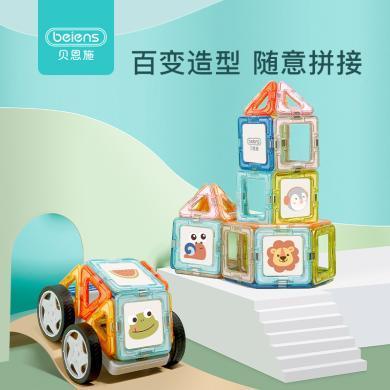 贝恩施儿童磁力片积木 宝宝磁性磁铁构建男女孩益智拼装玩具3-6岁
