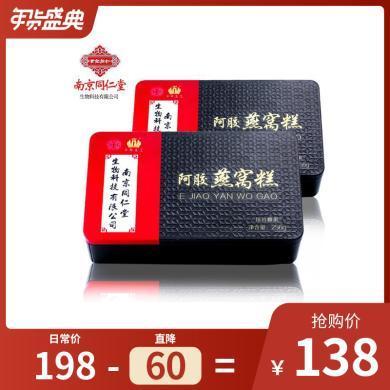 南京同仁堂】 生物阿膠燕窩糕阿膠糕即食固元膏2盒*256g/盒