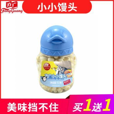 方廣小小饅頭(蛋黃味)(罐裝)92g  【買一送一】2020年05月過期 保質期一年
