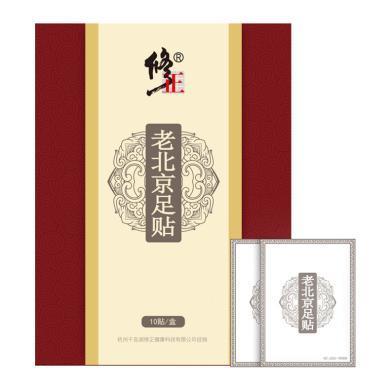 修正老北京足貼10貼/盒