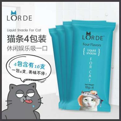 LORDE里兜貓咪零食貓條貓罐頭幼貓濕糧妙鮮營養膏化毛膏  4包裝16條