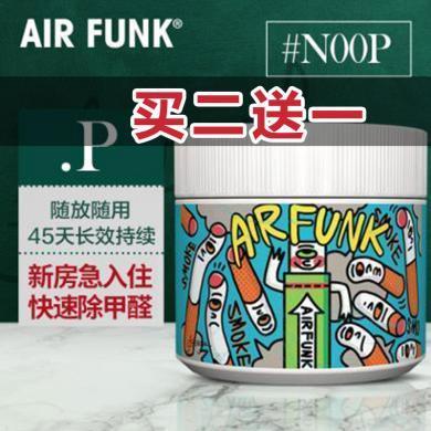 澳洲air funk除甲醛清除劑光觸媒去除甲醛新車新房家用型強力型除味