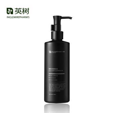 英樹橄欖深層卸妝油 臉部溫和卸妝水 深層清潔去黑頭閉口 不刺激