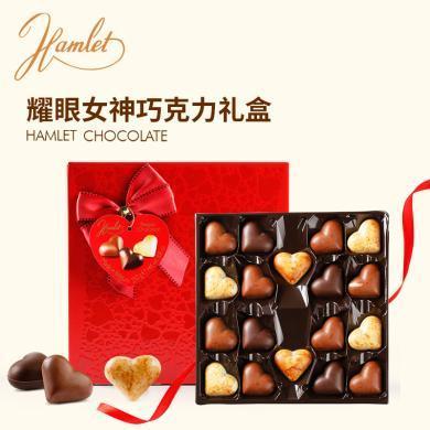 比利時進口 Hamlet榛子夾心什錦巧克力(紅色)250g 年貨送女朋友禮物