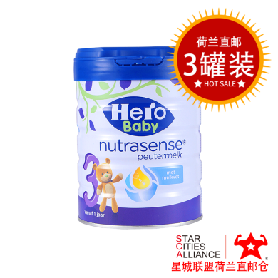 【支持購物卡】3罐* 荷蘭美素HeroBaby白金嬰幼兒奶粉寶寶配方奶粉3段 (1-2歲)800g/罐*3 荷蘭空運直郵