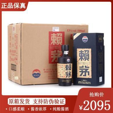 茅臺 賴茅 傳承藍 53度 500ml*6瓶 整箱裝 醬香型白酒(新老包裝隨機發貨)
