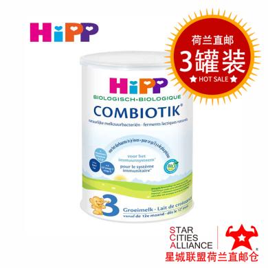 【支持購物卡】3罐* 荷蘭喜寶HIPP有機益生菌嬰兒寶寶新生兒幼兒奶粉3段(1-3歲)900g/罐*3 荷蘭空運直郵