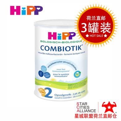 【支持购物卡】3罐* 荷兰喜宝HIPP有机益生菌婴儿宝宝新生儿幼儿奶粉2段(6-12个月)900g/罐*3 荷兰空运直邮
