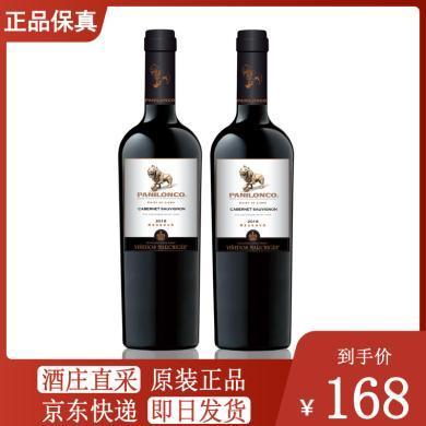 红酒酒庄直供 智利雄狮珍藏赤霞珠干红葡萄酒 2018年 原装原瓶进口 750ml*2 两瓶装