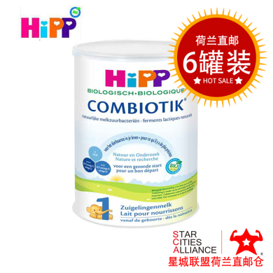 【支持購物卡】6罐* 荷蘭喜寶1段HIPP有機益生菌嬰兒寶寶新生兒幼兒奶粉 1段(0-6個月)900g/罐*6 荷蘭空運直郵