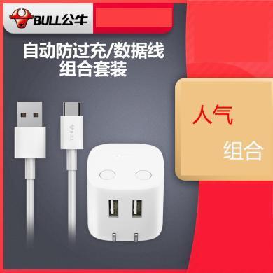 公牛(BULL)充電器數據線組合套裝蘋果 MFI認證數據線 2.4A雙口智能充電器 白色1米J710+U8212T