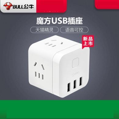 公牛插座usb插座充電魔方插排插線板接線板多功能家用電源轉換器U303U白魔方