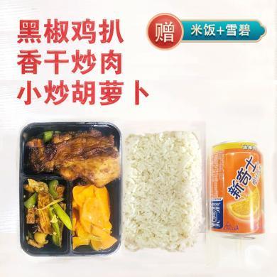 【提前2天下單,周五可配】黑椒雞扒套餐