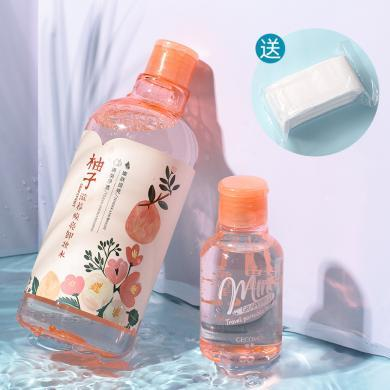 Focallure柚子卸妝水套裝500ml+便攜瓶99ML卸妝棉50片溫和眼唇卸妝液215007-1