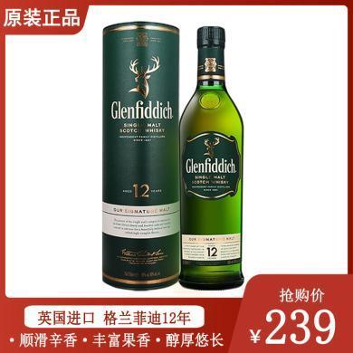 格蘭菲迪(Glenfiddich)12年蘇格蘭達夫鎮單一麥芽威士忌700ml 進口洋酒
