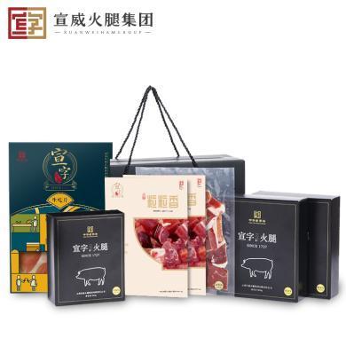 【云南特產】宣字火腿 團圓大禮包2370g 年節送禮