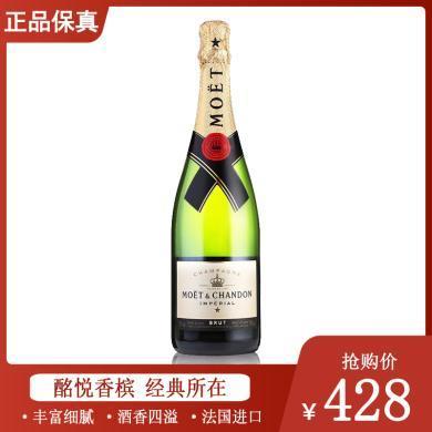 酩悅(Moet & Chandon)香檳/起泡酒 法國進口葡萄酒 750ml 單支