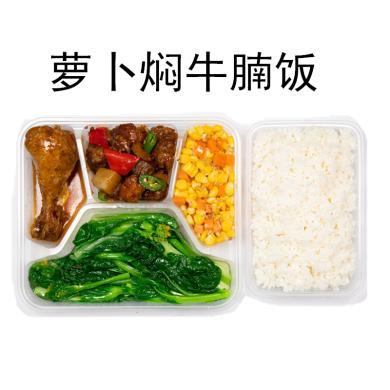 【蘿卜燜牛腩飯晚餐】提前兩天下單(每天下午15點前)整單300份起訂
