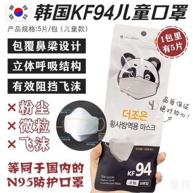 【支持购物卡】韩国KF94级儿童口罩 防范能力等同于N95 5片/包 儿童款