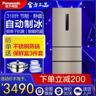 【下單立減200】松下(Panasonic)冰箱318L三門變頻風冷無霜自動制冰家用節能靜音冰箱 典雅金 NR-C33PX3-NL