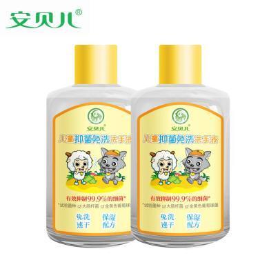安貝兒兒童免洗洗手液含酒精殺菌消毒便攜式兒童抑菌洗手液60ml*2瓶