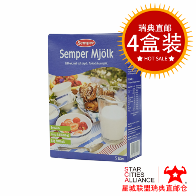 【支持購物卡】4盒*瑞典森寶semper學生成人孕婦高鈣低脂奶粉480g /盒*4 瑞典空運直郵