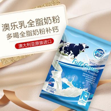 澳洲OZ Gooddairy澳樂乳全脂奶粉1kg/袋兒童青少年早餐奶新日期新包裝(澳洲最大制藥生產企業出品)