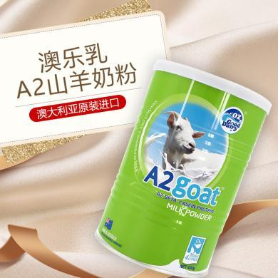 临期特价:2020年7月山羊奶粉优惠装(2罐)澳洲 山羊奶粉400克/罐(绿罐) 顺丰直邮
